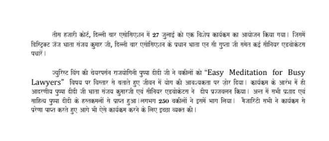 pandev-bhawan-delhi-news